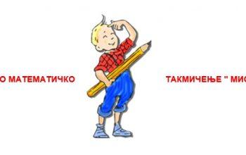 """Национално математичко такмичење """"Мислиша"""" – резултати"""