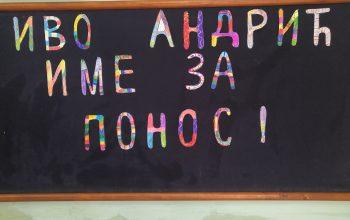 Дан школе (09.10.) Iskolanap